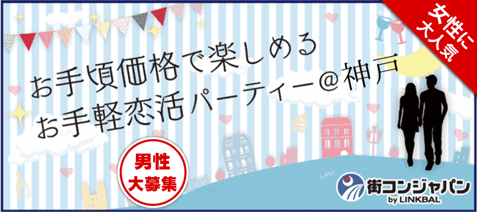 【三宮・元町の恋活パーティー】街コンジャパン主催 2017年11月18日