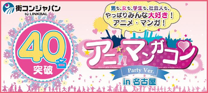 【名駅の恋活パーティー】街コンジャパン主催 2017年10月14日