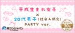 【梅田の恋活パーティー】街コンジャパン主催 2017年11月22日
