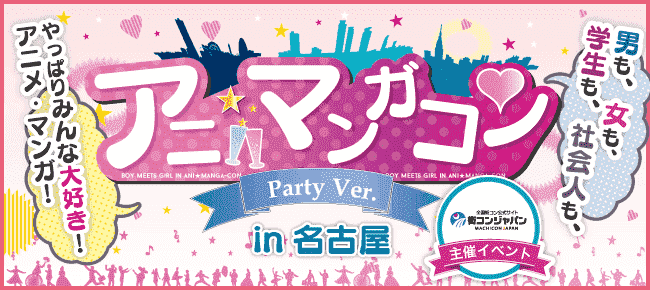 【名駅の恋活パーティー】街コンジャパン主催 2017年10月28日