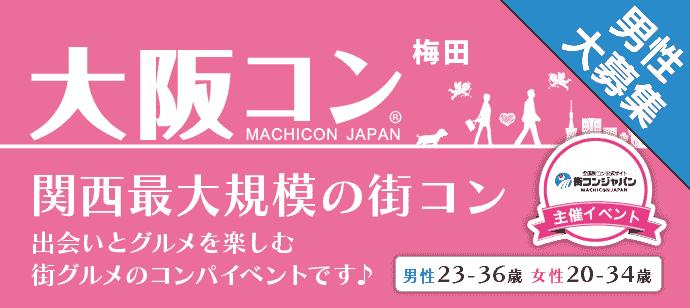 【梅田の街コン】街コンジャパン主催 2017年11月23日