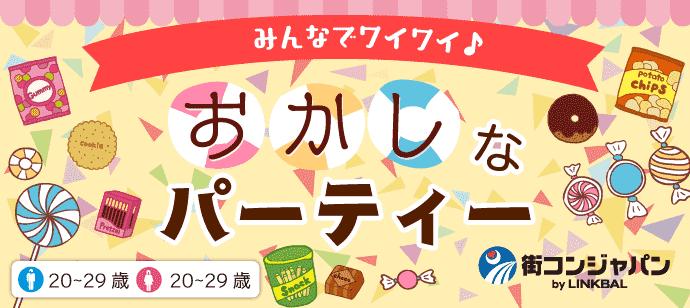 【栄の恋活パーティー】街コンジャパン主催 2017年11月18日