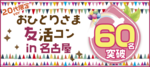 【名駅のプチ街コン】街コンジャパン主催 2017年11月19日