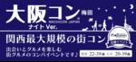 【梅田の街コン】街コンジャパン主催 2017年10月21日