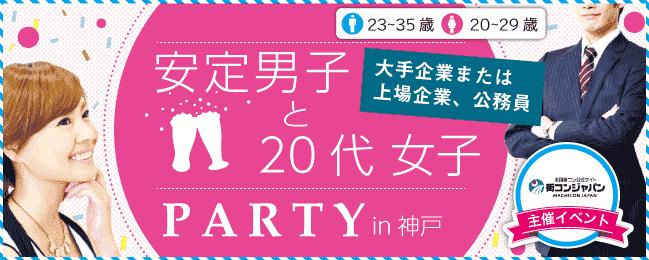 【三宮・元町の恋活パーティー】街コンジャパン主催 2017年11月4日