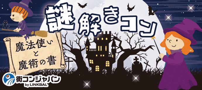 【栄のプチ街コン】街コンジャパン主催 2017年10月9日