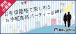 【三宮・元町の恋活パーティー】街コンジャパン主催 2017年11月23日
