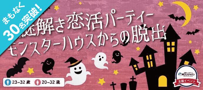 【名駅の恋活パーティー】街コンジャパン主催 2017年10月21日