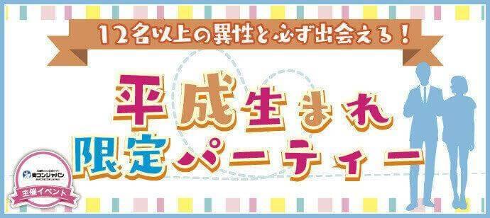 【栄の恋活パーティー】街コンジャパン主催 2017年10月28日