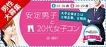 【三宮・元町のプチ街コン】街コンジャパン主催 2017年11月23日