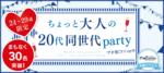 【心斎橋のプチ街コン】街コンジャパン主催 2017年11月25日