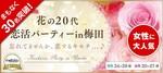 【梅田のプチ街コン】街コンジャパン主催 2017年11月23日