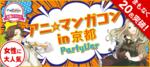 【河原町の恋活パーティー】街コンジャパン主催 2017年11月25日
