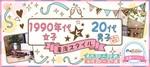 【名駅のプチ街コン】街コンジャパン主催 2017年10月21日