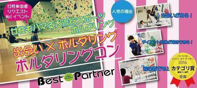 【福岡市内その他のプチ街コン】ベストパートナー主催 2017年10月29日