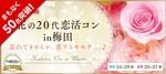 【梅田のプチ街コン】街コンジャパン主催 2017年11月19日