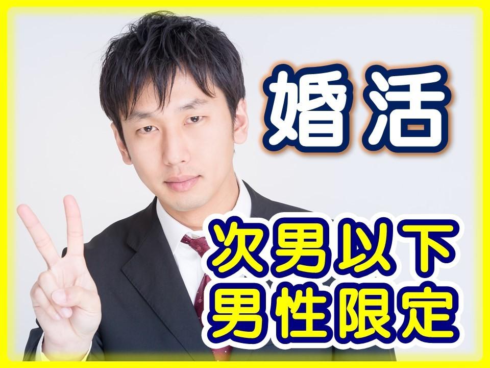 【27-45歳◆男性次男以下限定】群馬県大泉町・婚活パーティー5