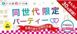 【梅田の恋活パーティー】街コンジャパン主催 2017年11月26日