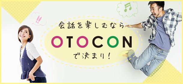 【茨城県水戸の婚活パーティー・お見合いパーティー】OTOCON(おとコン)主催 2017年11月2日