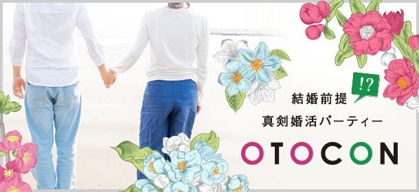 【水戸の婚活パーティー・お見合いパーティー】OTOCON(おとコン)主催 2017年11月6日