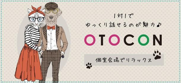 【水戸の婚活パーティー・お見合いパーティー】OTOCON(おとコン)主催 2017年11月24日