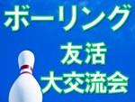 【前橋の恋活パーティー】ラブアカデミー主催 2017年10月1日