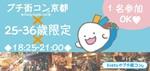 【烏丸のプチ街コン】evety主催 2017年9月30日