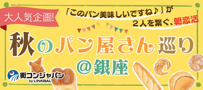 【銀座のプチ街コン】街コンジャパン主催 2017年10月1日