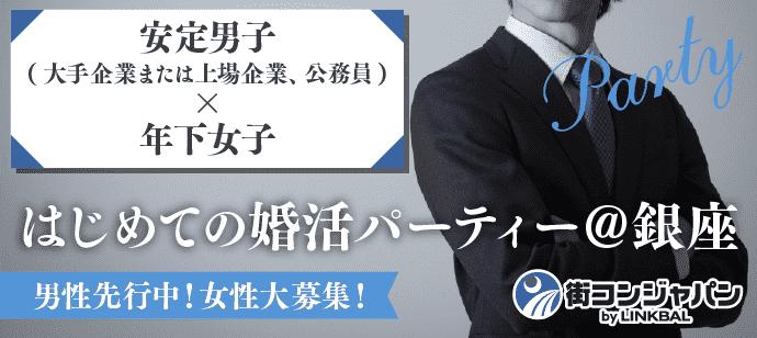 【銀座の婚活パーティー・お見合いパーティー】街コンジャパン主催 2017年10月1日