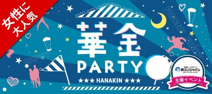 【銀座の恋活パーティー】街コンジャパン主催 2017年10月13日