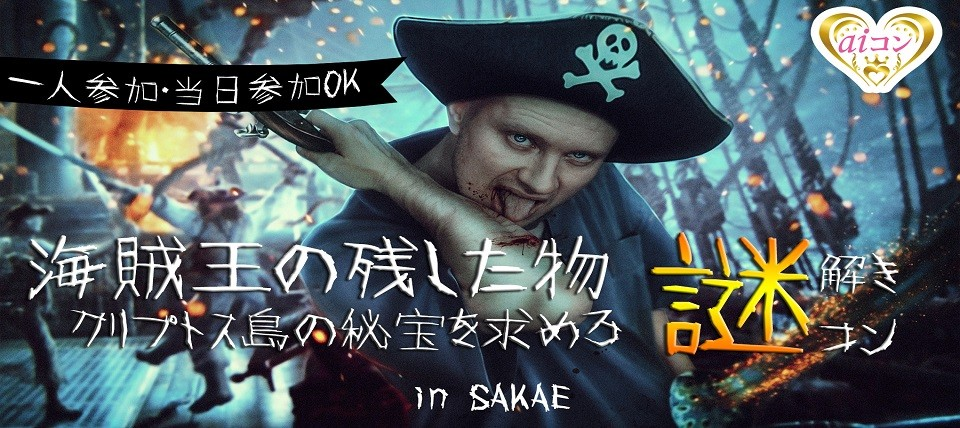 【栄のプチ街コン】aiコン主催 2017年10月22日
