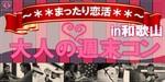 【和歌山のプチ街コン】株式会社アイディール主催 2017年10月8日