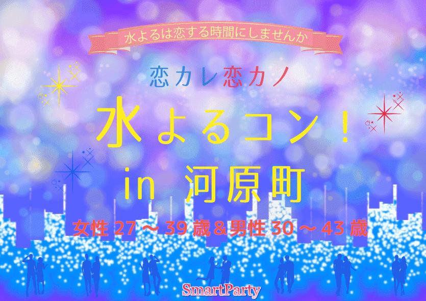 【河原町のプチ街コン】スマートパーティー主催 2017年9月20日