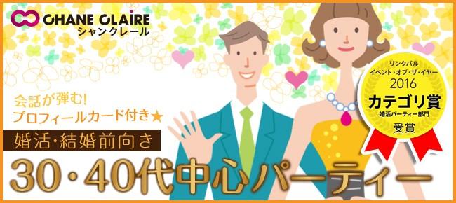 【名古屋市内その他の婚活パーティー・お見合いパーティー】シャンクレール主催 2017年11月18日