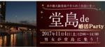 【堂島の婚活パーティー・お見合いパーティー】株式会社ラヴィ主催 2017年11月4日
