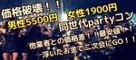 【宮崎のプチ街コン】株式会社LDC主催 2017年11月4日