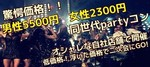【長崎のプチ街コン】株式会社LDC主催 2017年11月25日
