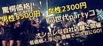 【長崎のプチ街コン】株式会社LDC主催 2017年11月3日
