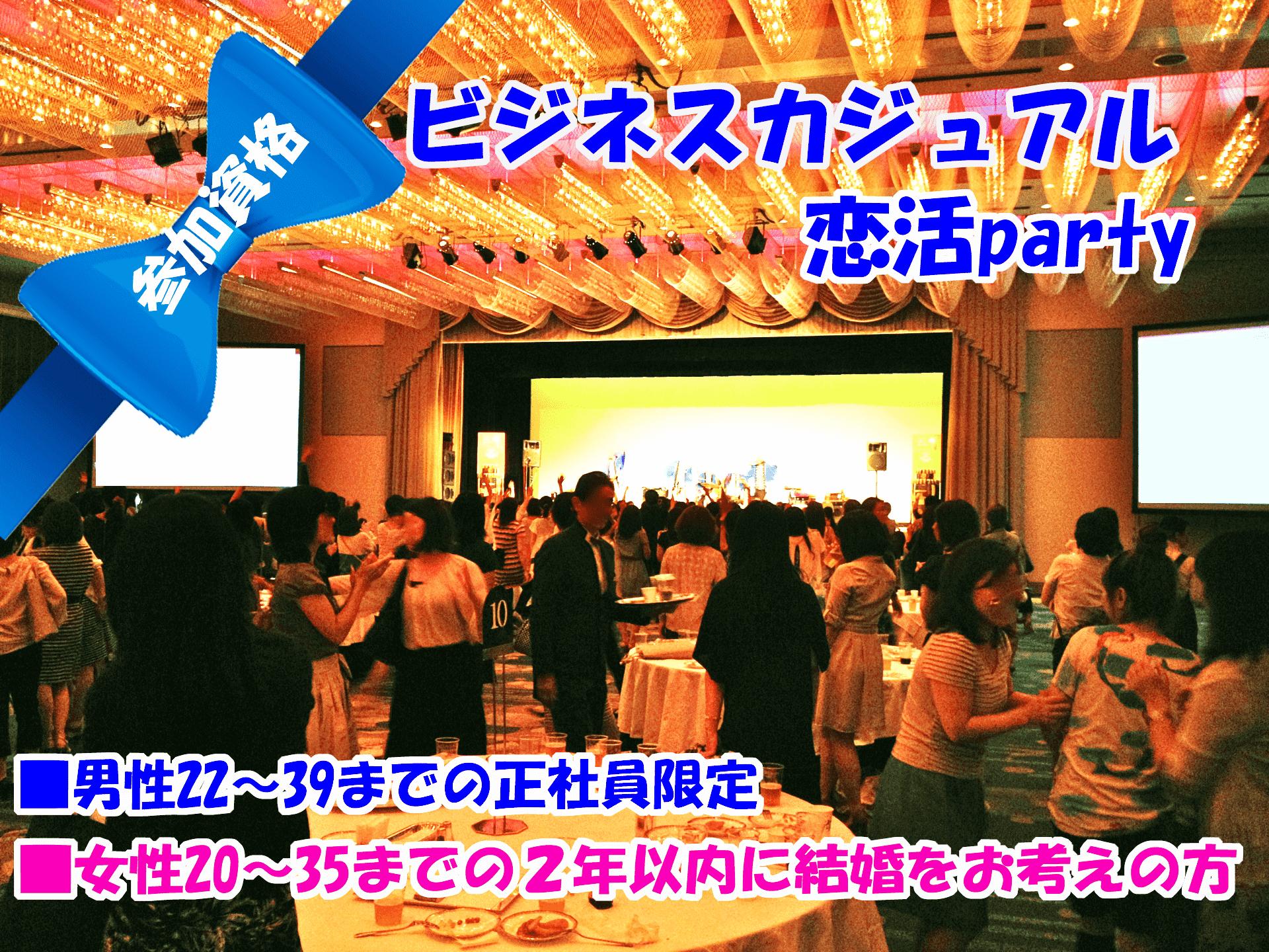【銀座の恋活パーティー】ファーストクラスパーティー主催 2017年9月30日