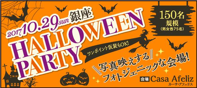 【銀座の恋活パーティー】happysmileparty主催 2017年10月29日