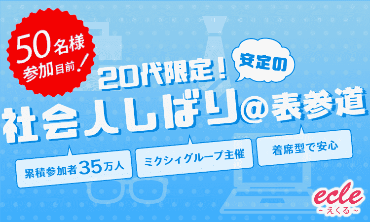 【表参道の街コン】えくる主催 2017年10月14日