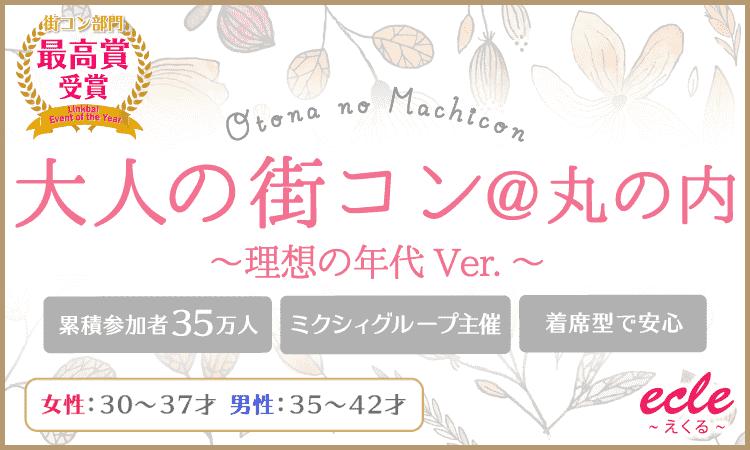 【東京都丸の内の街コン】えくる主催 2017年10月15日