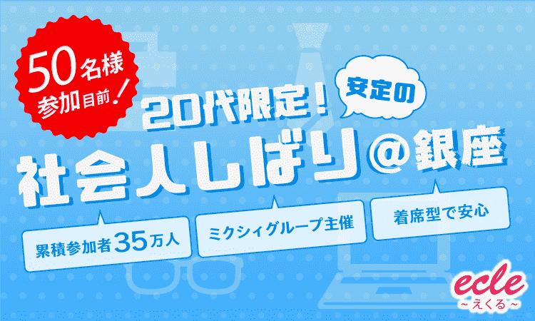 【東京都銀座の街コン】えくる主催 2017年10月15日