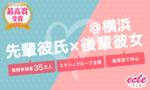 【横浜駅周辺の街コン】えくる主催 2017年10月15日