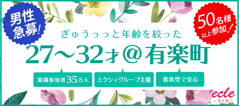 【有楽町の街コン】えくる主催 2017年10月21日