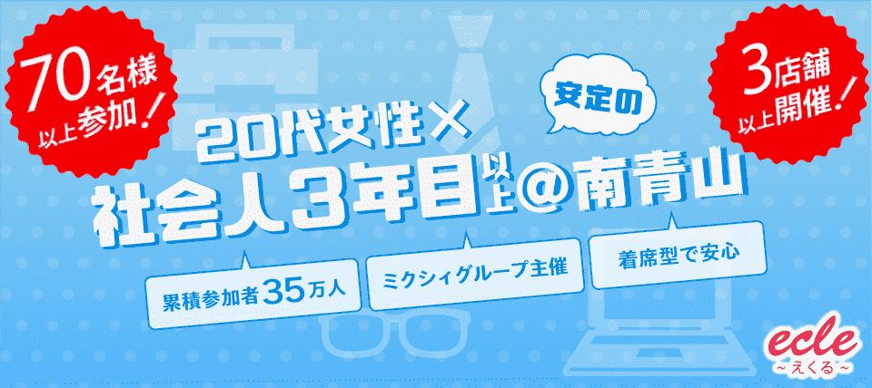 【表参道の街コン】えくる主催 2017年10月21日