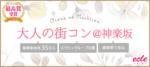 【飯田橋の街コン】えくる主催 2017年10月22日