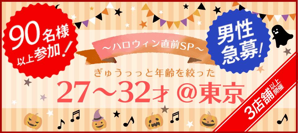 【八重洲の街コン】えくる主催 2017年10月28日