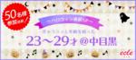 【中目黒の街コン】えくる主催 2017年10月28日