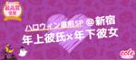 【新宿の街コン】えくる主催 2017年10月28日